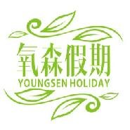 氧森假期YOUNGSENHOLIDAY